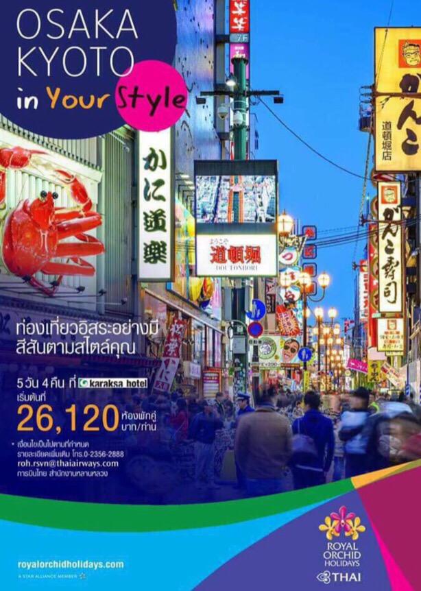 Discovering Asia | Osaka, Kyoto, Kansai | JAPAN | Travel Secrets